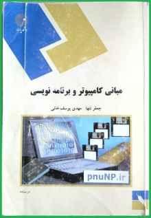 دانلود کتاب راهنمای مبانی کامپیوتر و برنامه سازی(برنامه نویسی اصول کامپیوتر ۱)