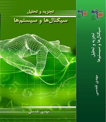 Signal & Systems - Jozve Taghaddosi {Kolbedanesh.com}