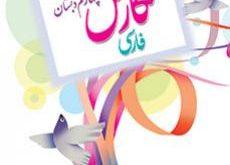 نگارش فارسی
