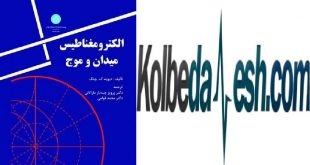 کتاب فارسی الکترومغناطیس چنگ