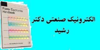Photo of الکترونیک صنعتی م. هـ . رشید ( زبان فارسی )