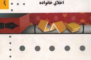 دانلود رایگان کتاب و نمونه سوالات دانش خانواده و جمعیت(اخلاق خانواده) ویرایش جدید
