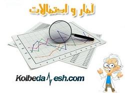 دانلود رایگان نمونه سوالات درس آمار و احتمالات مهندسی - آمار و احتمالات کاربردی