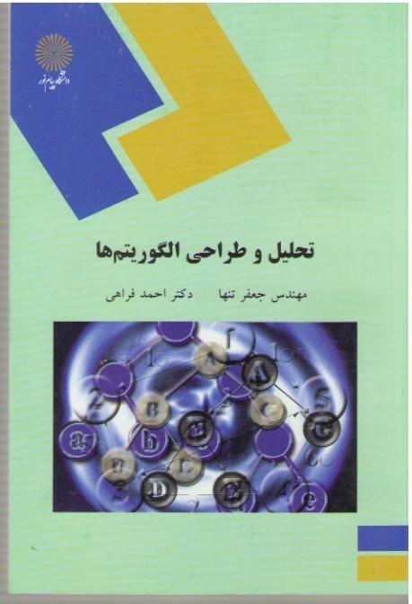 Photo of دانلود رایگان کتاب راهنما و حل مسایل طراحی الگوریتم ها-طراحی و تحلیل الگوریتمها