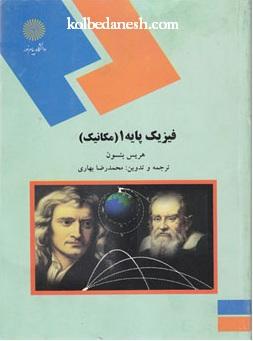 Photo of دانلود کتاب راهنما و حل المسائل درس فیزیک پایه ۱-فیزیک ۱-فیزیک عمومی