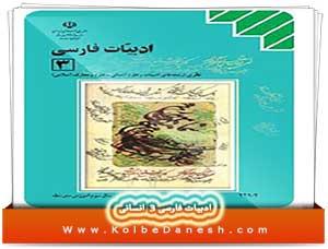 Photo of کتاب ادبیات فارسی ۳ انسانی