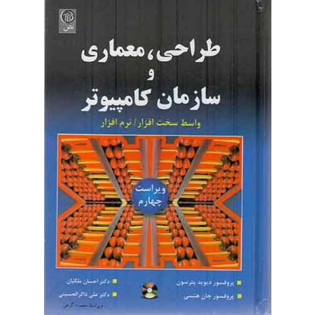 Photo of دانلود رایگان کتاب راهنما و حل المسائل درس معماری سیستمهای کامپیوتری