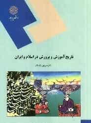 Photo of دانلود رایگان خلاصه درس تاریخ آموزش و پرورش در اسلام و ایران