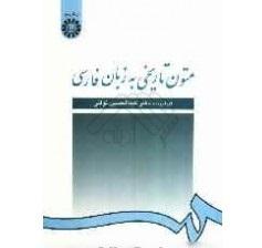 دانلود رایگان خلاصه کتاب متون تاریخی به زبان فارسی
