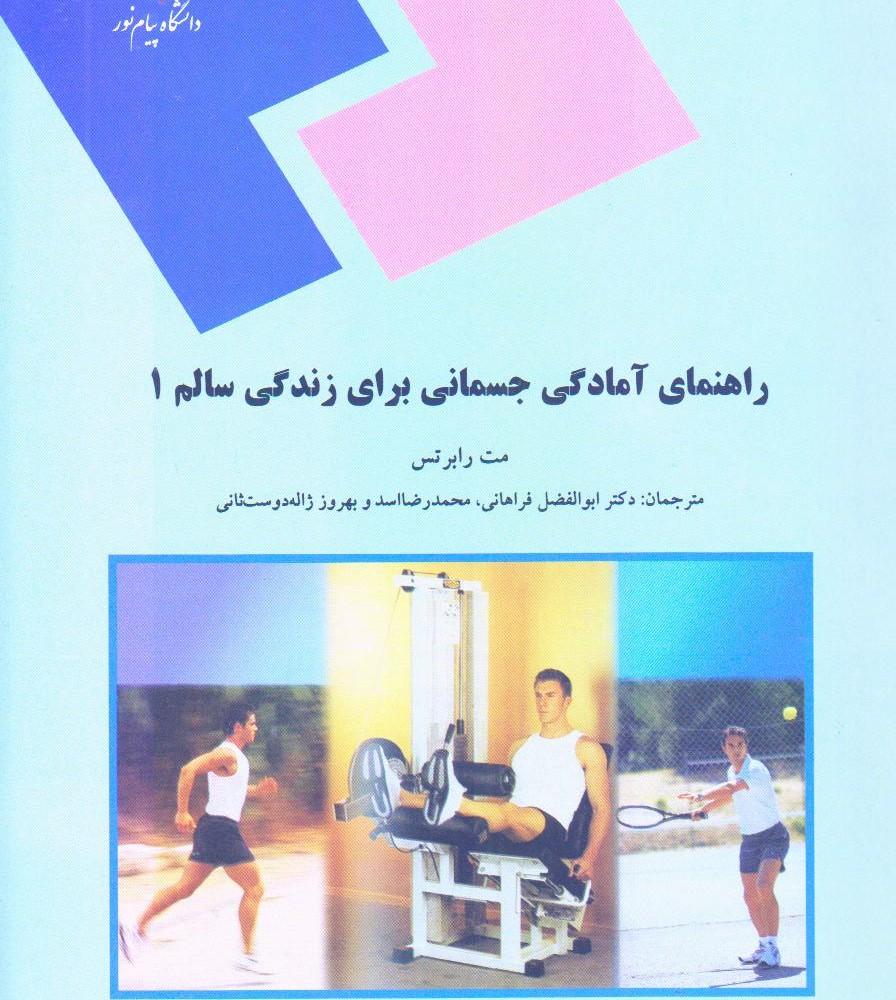 Photo of دانلود رایگان خلاصه کتاب درسی آمادگی جسمانی ۱