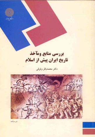 دانلود رایگان خلاصه درس شناخت و نقد منابع و ماخذ تاریخ ایران پیش از اسلام