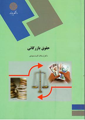 Photo of دانلود رایگان خلاصه کتاب حقوق بازرگانی – حقوق تجارت ۱ – حقوق تجارت