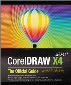Photo of آموزش کامل نرم افزار  CorelDRAW