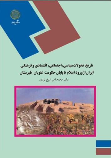 Photo of دانلود خلاصه درس تاریخ تحولات سیاسی ایران از ورود اسلام تا پایان حکومت علویان