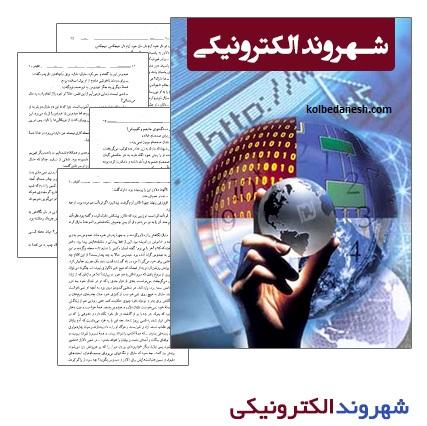 Photo of دانلود کتاب شهروند الکترونیکی – E-Citizen