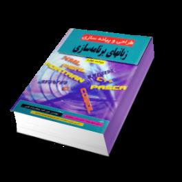 Photo of دانلود نمونه سوالات درس طراحی و پیاده سازی زبان های برنامه سازی – زبان های برنامه سازی