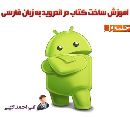 Photo of دانلود رایگان آموزش ساخت کتاب در اندروید به زبان فارسی- جلسه اول