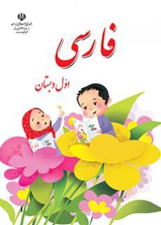 دانلود کتاب فارسی اول دبستان ۹۶-۹۷