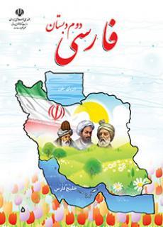 Photo of دانلود کتاب فارسی پایه دوم دبستان ۹۶-۹۷