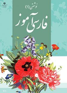 Photo of دانلود فارسی آموز(۱) نوشتن-ویژه نظام آموزش بین المللی جمهوری اسلامی ایران اول دبستان ۹۶-۹۷