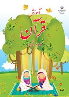 دانلود کتاب آموزش قرآن اول ابتدایی