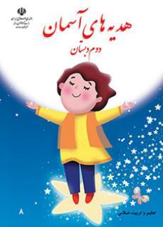 Photo of دانلود کتاب هدیه های آسمان (تعلیم و تربیت اسلامی) دوم دبستان ۹۶-۹۷