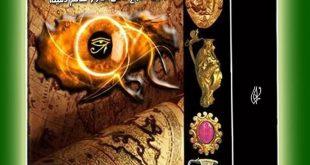 دانلود کتاب چشم طلایی اولین مرجع کامل اثار و علائم دفینه به صورت کامل