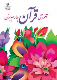 دانلود کتاب آموزش قرآن  چهارم دبستان ۹۶-۹۷