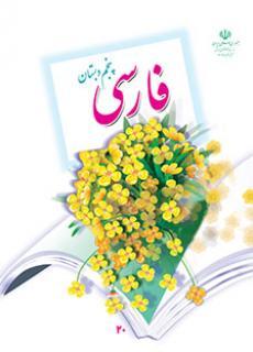 Photo of دانلود کتاب فارسی پنجم دبستان