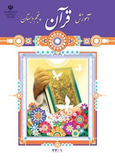 Photo of دانلود کتاب آموزش قرآن پنجم دبستان