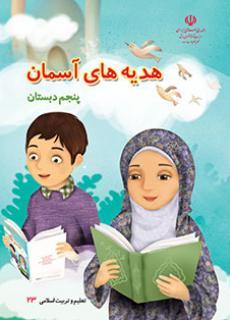 دانلود کتاب هدیه های آسمان (تعلیم و تربیت اسلامی) پنجم دبستان