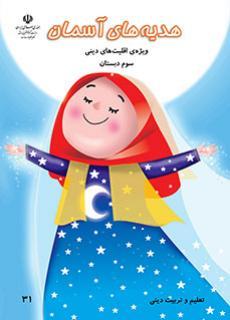 Photo of دانلود کتاب هدیه های آسمان (ویژه اقلیت های دینی) سوم دبستان ۹۶-۹۷
