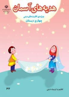 Photo of دانلود کتاب هدیه های آسمان (ویژه اقلیت های دینی) چهارم دبستان