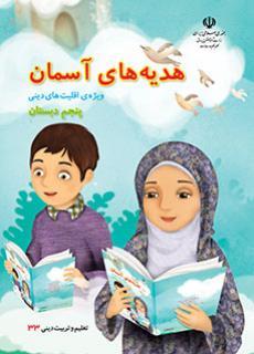 Photo of دانلود کتاب هدیه های آسمان (ویژه اقلیت های دینی) پنجم دبستان