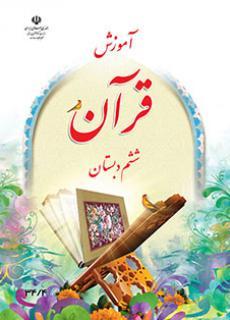 Photo of دانلود کتاب آموزش قرآن ششم دبستان