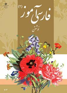 Photo of دانلود کتاب فارسی آموز (۲) نوشتن-ویژه نظام آموزش بین المللی جمهوری اسلامی ایران چهارم دبستان