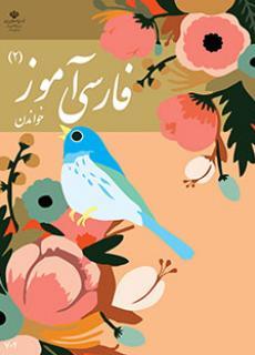 دانلود کتاب فارسی آموز(۲)خواندن-ویژه نظام آموزش بین المللی جمهوری اسلامی ایران چهارم دبستان ۹۶-۹۷