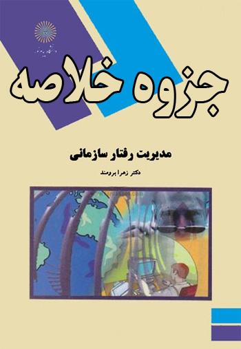 Photo of دانلود رایگان خلاصه کتاب مدیریت رفتار سازمانی (جزوه)