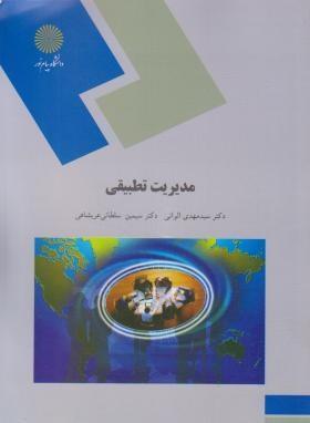 Photo of دانلود رایگان خلاصه کتاب مدیریت تطبیقی (جزوه)