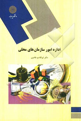 Photo of دانلود رایگان خلاصه کتاب اداره امور سازمان های محلی(جزوه)
