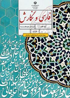 Photo of دانلود کتاب فارسی و نگارش (ویژه استعدادهای درخشان) پایه هفتم