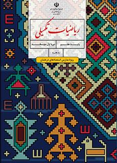 Photo of دانلود کتاب ریاضیات تکمیلی پایه هفتم