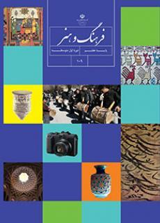 Photo of دانلود کتاب فرهنگ و هنر پایه هفتم
