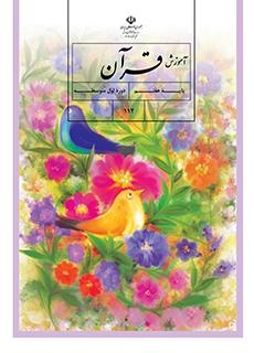 Photo of دانلود کتاب آموزش قرآن کلاس هفتم