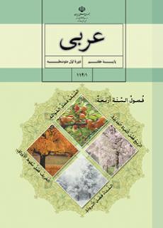 دانلود کتاب عربی پایه هفتم