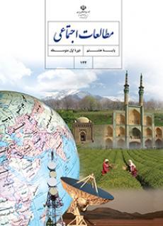 دانلود کتاب مطالعات اجتماعی (مدنی، تاریخ، جغرافیا) پایه هشتم