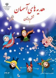 Photo of دانلود کتاب هدیه های آسمان (تعلیم و تربیت اسلامی) ششم دبستان