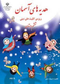 Photo of دانلود کتاب هدیه های آسمان (ویژه اقلیت های دینی) ششم دبستان