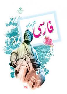Photo of دانلود کتاب فارسی ششم دبستان