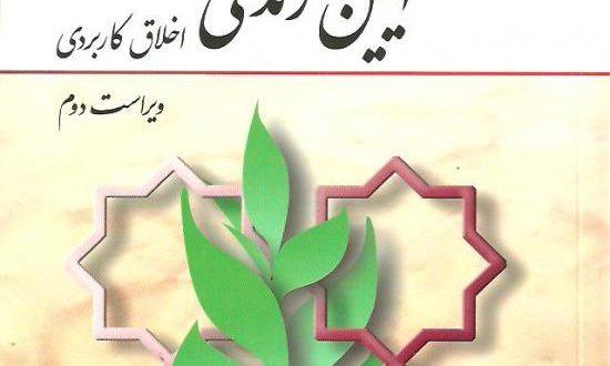 آیین زندگی اخلاق کاربردی احمد حسین شریفی